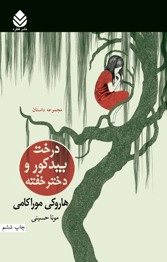 کتاب درخت بید کور و دختر خفته