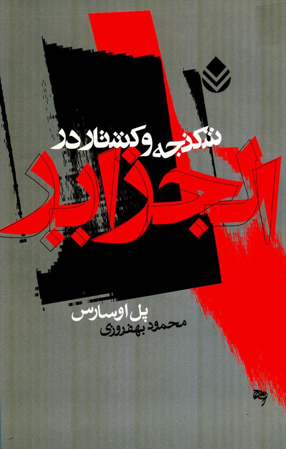 کتاب شکنجه و کشتار در الجزایر