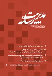 مجله ماهنامه علمی تخصصی مدیریت رسانه شماره ۲۰