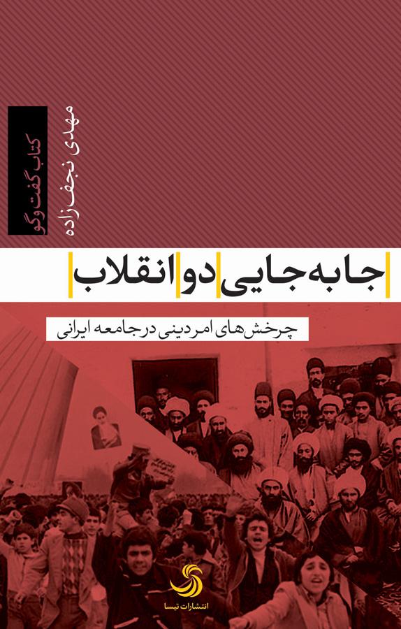کتاب جابهجایی دو انقلاب