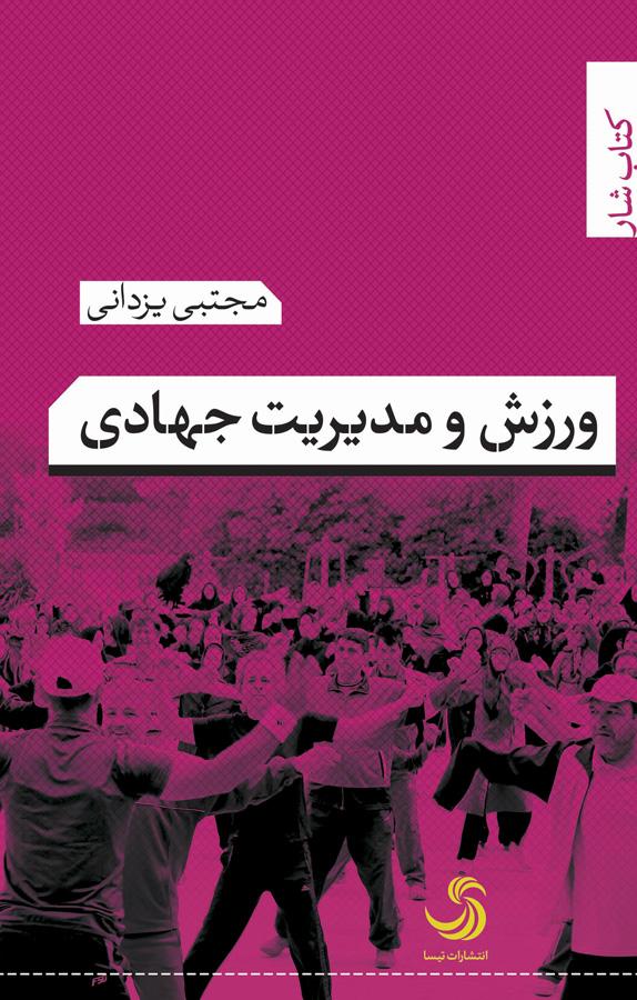 کتاب ورزش و مدیریت جهادی