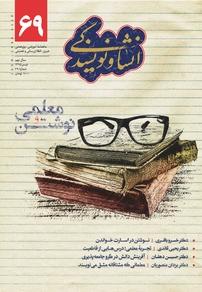 مجله انشا و نویسندگی شماره ۶۹