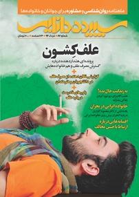 مجله سپیدهدانایی- شماره۸۷