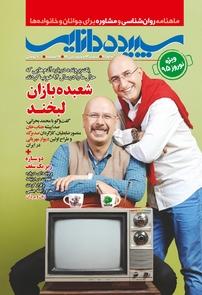 مجله سپیدهدانایی- شماره ۹۵