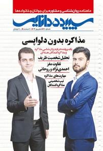 مجله سپیدهدانایی- شماره ۹۰