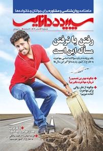 مجله سپیدهدانایی- شماره ۹۱