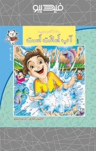 کتاب آب امانت است