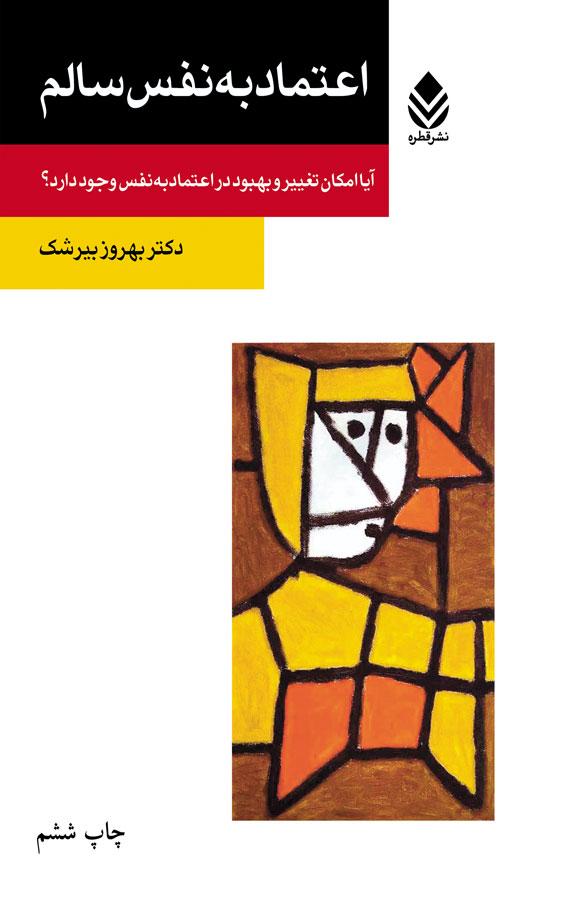 کتاب اعتماد به نفس سالم