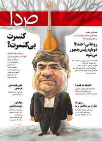 مجله هفتهنامه خبری تحلیلی صدا شماره ۹۴