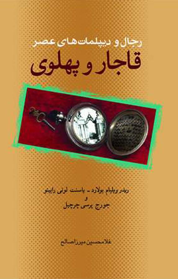 کتاب رجال و دیپلماتهای عصر قاجار و پهلوی