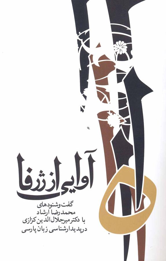 آوایی از ژرفا: گفت و شنودهای محمدرضا ارشاد با دکتر میرجلالالدین کزازی در پدیدارشناسی زبان پارسی