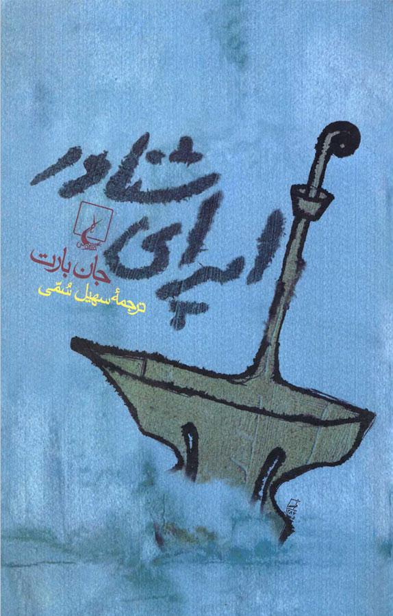 کتاب اپرای شناور