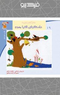 کتاب داستانهای الفبا ۱