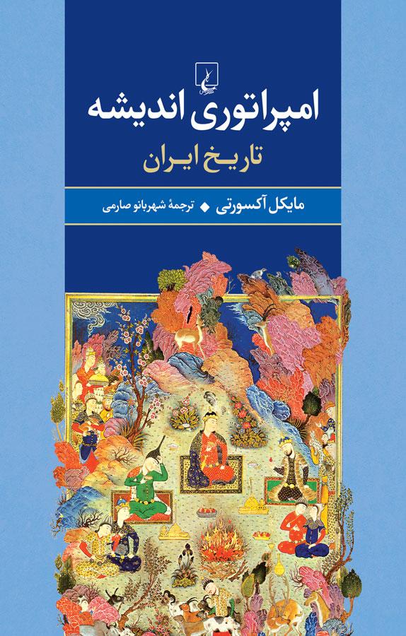 کتاب امپراتوری اندیشه