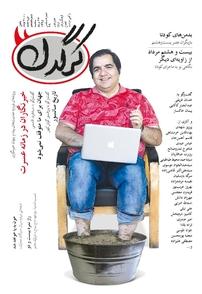 مجله هفتگی کرگدن شماره هفدهم
