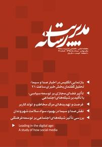 مجله ماهنامه علمی تخصصی مدیریت رسانه شماره ۲۱