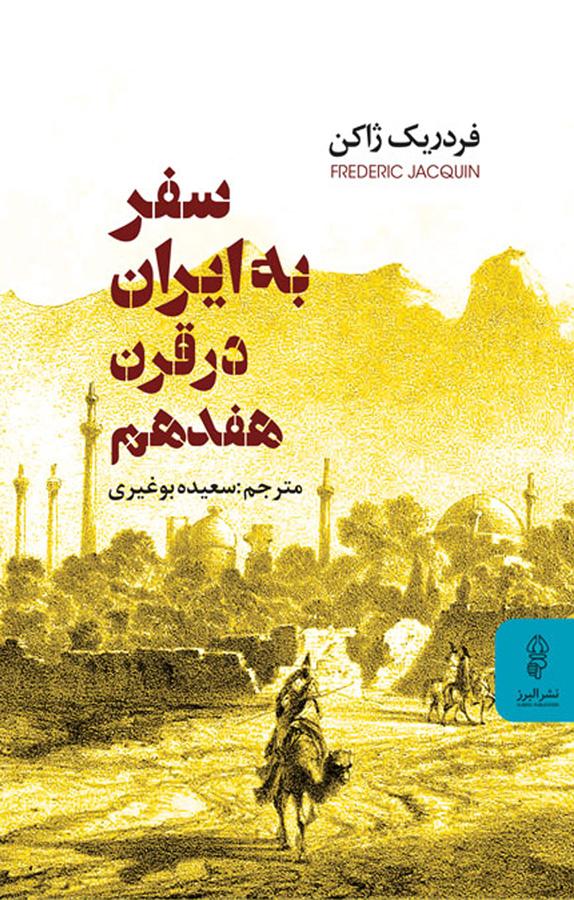 کتاب سفر به ایران در قرن هفدهم