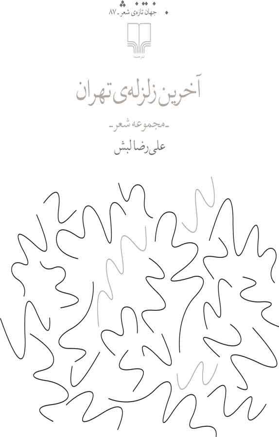 کتاب آخرین زلزلهی تهران