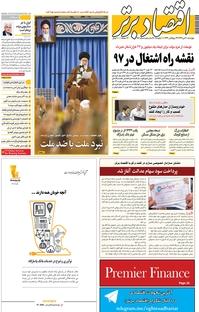 مجله هفتهنامه اقتصاد برتر شماره ۲۵۱