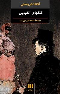 کتاب قتلهای الفبايی