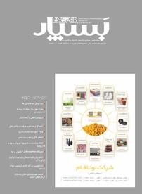 مجله بسپار شماره ۱۸۴ - پلیمر