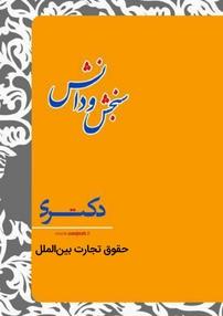 کتاب حقوق تجارت بینالملل - حقوق نفت و گاز