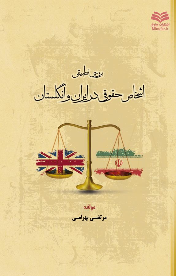 کتاب بررسی تطبیقی اشخاص حقوقی در ایران و انگلستان