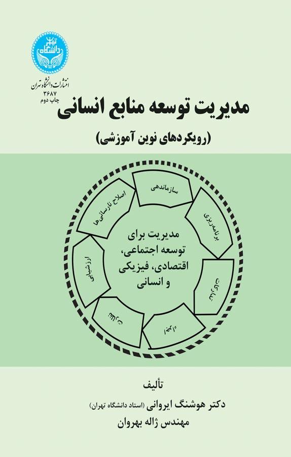 کتاب مدیریت توسعه منابع انسانی