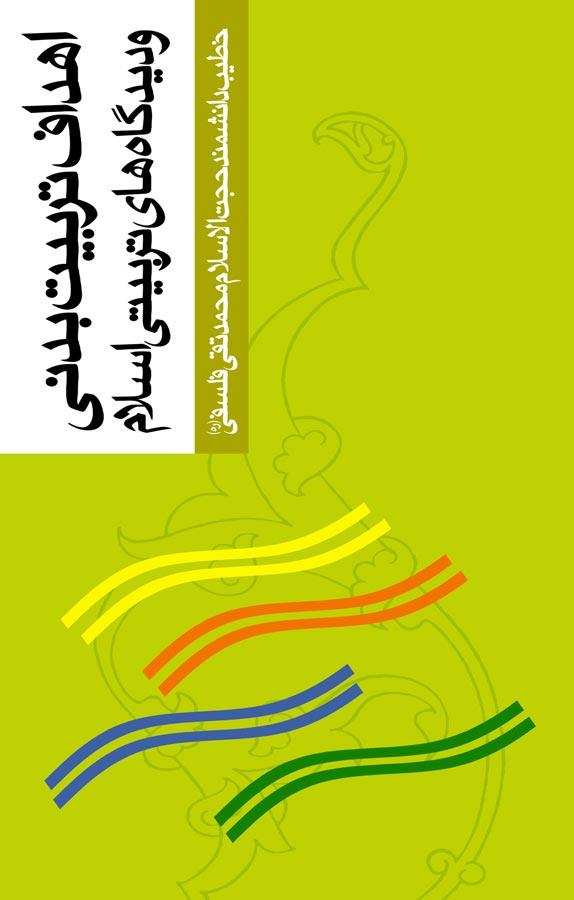 کتاب اهداف تربیتبدنی و دیدگاهای تربیتی اسلام