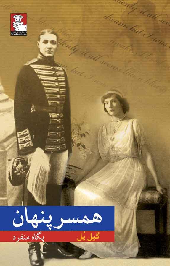 کتاب همسر پنهان