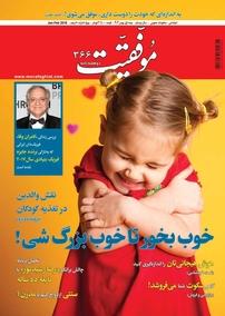 مجله دوهفتهنامه موفقیت – شماره ۳۶۶