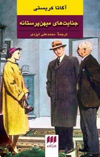 کتاب جنایتهای میهنپرستانه