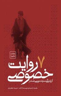 هفت روایت خصوصی از زندگی سید موسی صدر - نسخه صوتی