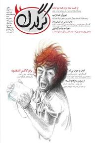 مجله هفتگی کرگدن شماره ۷۶