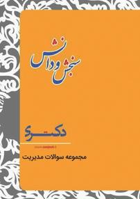 کتاب مجموعه سوالات مدیریت - مدیریت بازرگانی