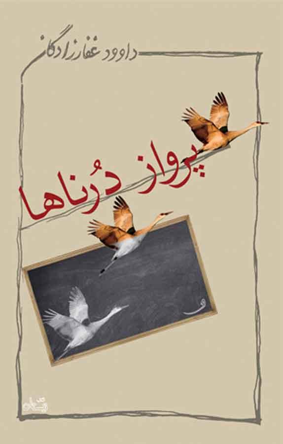 کتاب پرواز درناها
