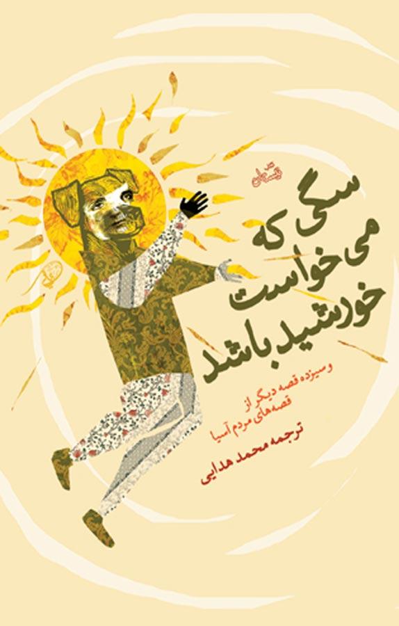 کتاب سگی که میخواست خورشید باشد؛ و سیزده قصه دیگر از مردم آسیا