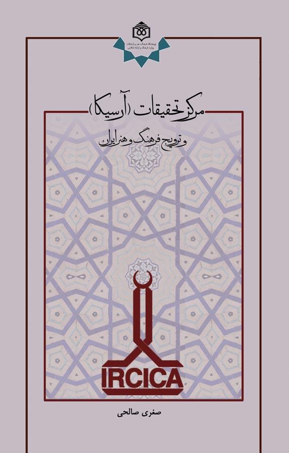 کتاب مرکز تحقيقات  و ترويج فرهنگ و هنر ايران