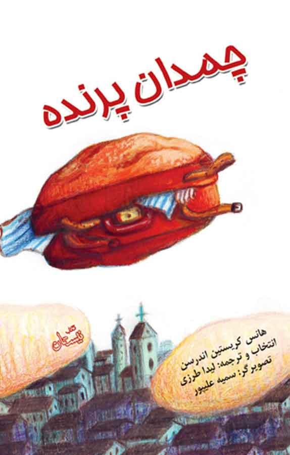 کتاب چمدان پرنده