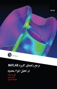 مرجع راهنمای کاربرد MATLAB در تحلیل اجزاء محدود (نسخه PDF)