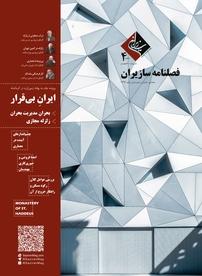 مجله فصلنامه سازیران - شماره ۴