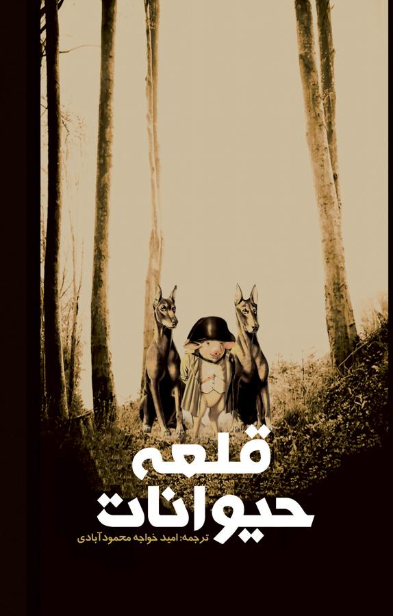 کتاب قلعهی حیوانات