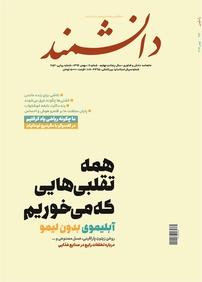 مجله ماهنامه دانشمند- شماره ۶۵۲