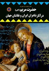کتاب حضرت مریم (س) در آثار شاعران ایران و نقاشان جهان (نسخه PDF)
