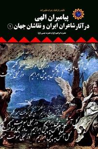 کتاب پیامبران الهی در آثار شاعران ایران و نقاشان جهان ۱