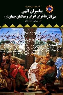 کتاب پیامبران الهی در آثار شاعران ایران و نقاشان جهان ۲