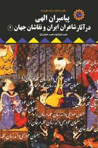 کتاب پیامبران الهی در آثار شاعران ایران و نقاشان جهان ۴