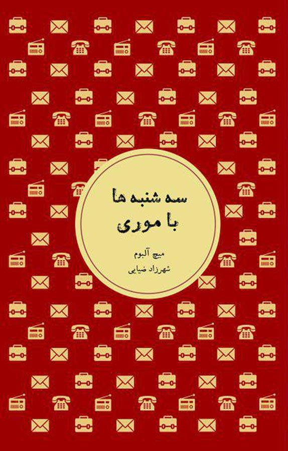 کتاب سهشنبهها با موری
