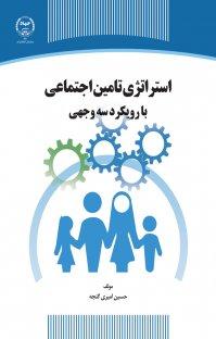 کتاب استراتژی تامین اجتماعی با رویکرد سه وجهی