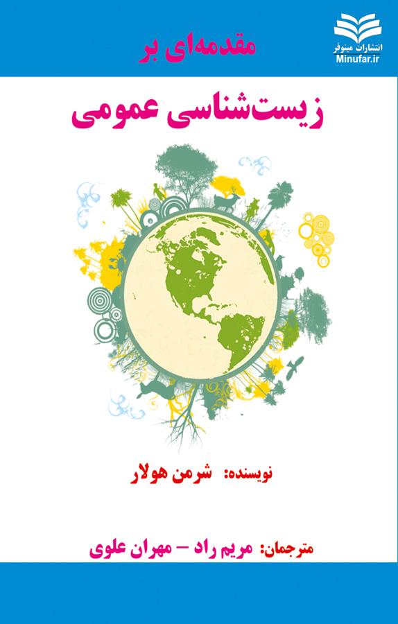 کتاب مقدمهای بر زیستشناسی عمومی